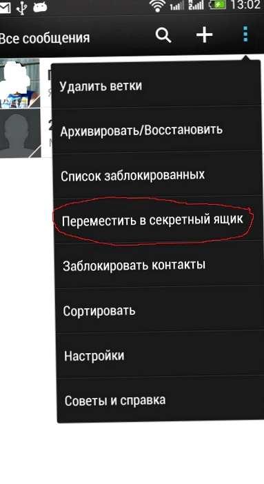 пароль на смс андроид - фото 11