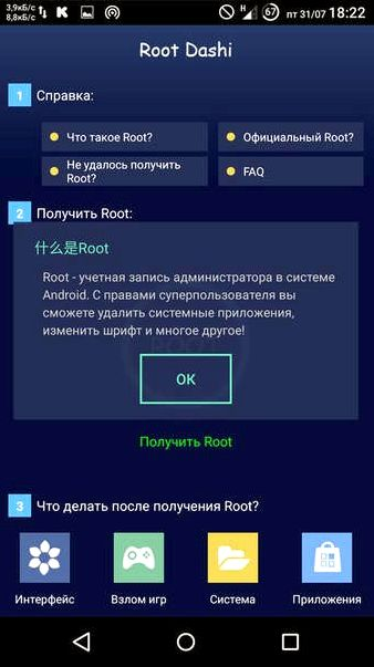 Получаем root Vertu Aster Stingray