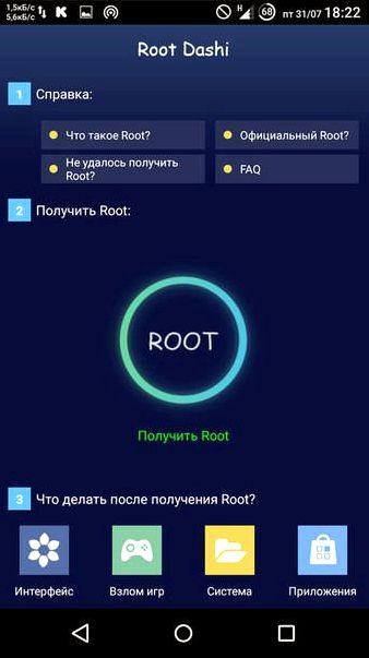 Получаем root Samsung Galaxy On5 (SM-G550FY)