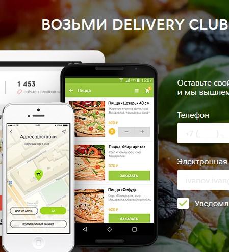 Промокоды Delivery Club на 550 рублей исчезли