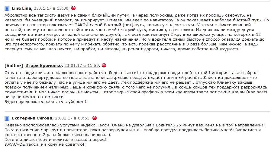 Мошеннические схемы водителей в Яндекс такси и езда кругами