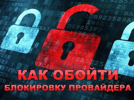 Как обойти блокировку сайтовна любом провайдере?Обход ограничений скорости на торрентах?Законно ли обходить ограничения Роскомнадзора?
