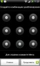 Как убрать графический ключ с андроида днс
