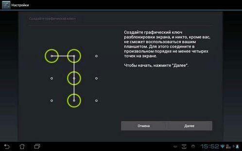 Как убрать графический ключ с планшета в домашних условиях