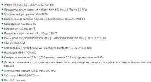 Получение root Huawei P9 Lite