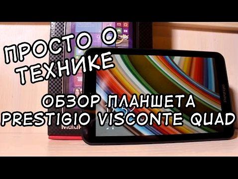 Prestigio MultiPad PMT3108D краш тест