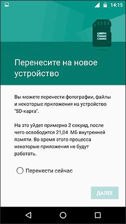 Использовать SD карту как внутреннюю память Android