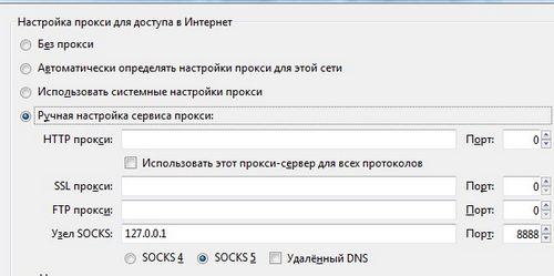 Socks5 Proxy, SSH туннель, обход ограничений, 2016, 2017