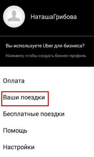 Как в Uber такси увидеть прошлую поездку
