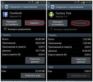 Помощь по Android